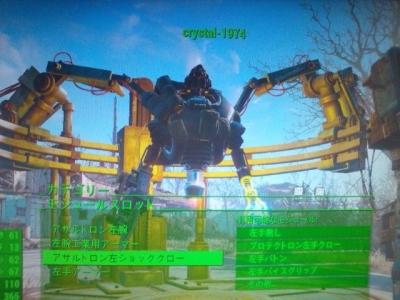 fallout4ロボット生産製作中