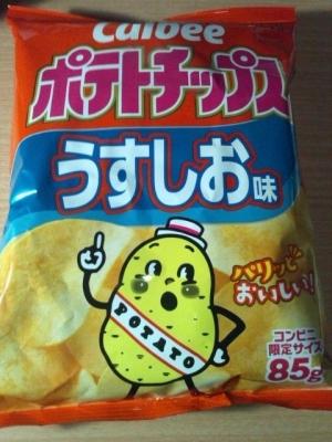 カルビーポテトチップスうすしお味コンビニ限定サイズ85g