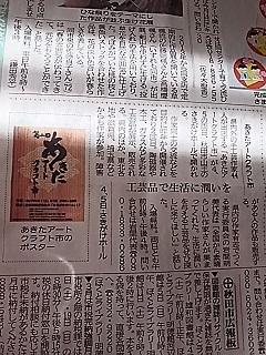 新 秋田 報社 魁