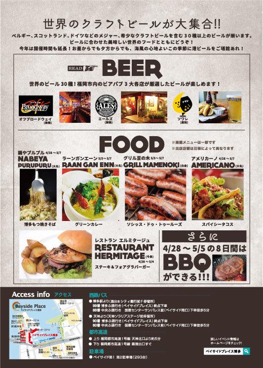世界のビールチラシ(裏)-1