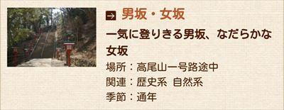 高尾山登山 20170402_170403_0123_R