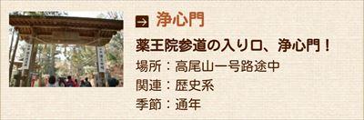 高尾山登山 20170402_170403_0125_R
