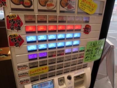 太田商店券売機
