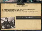 ドイツ軍事顧問団要求を拒否