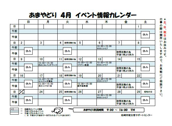H2904イベントカレンダーブログ用