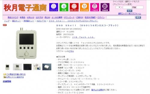 Aki_DSO.jpg