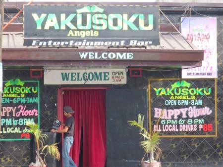 yakusoku (346)