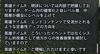 マビノギ英雄伝 座談会 4