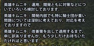 マビノギ英雄伝 座談会 5