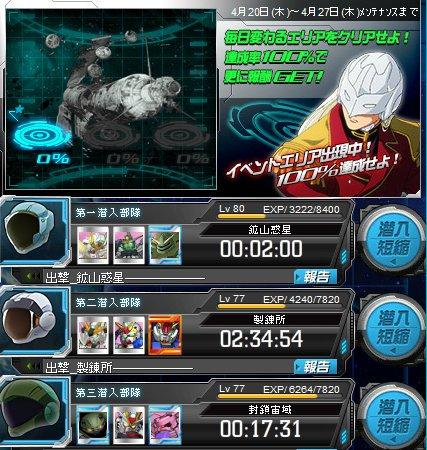 SDOP 潜入ミッションImage1