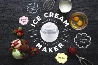 アイスクリームメーカー
