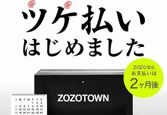 ゾゾタウン2