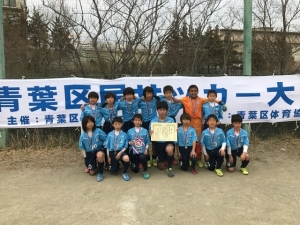 【祝!全カテゴリー決勝進出!】2016年度 第44回 青葉区冬季サッカー大会U8/U10/U12