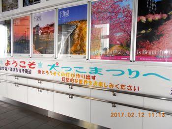 201702秋田16