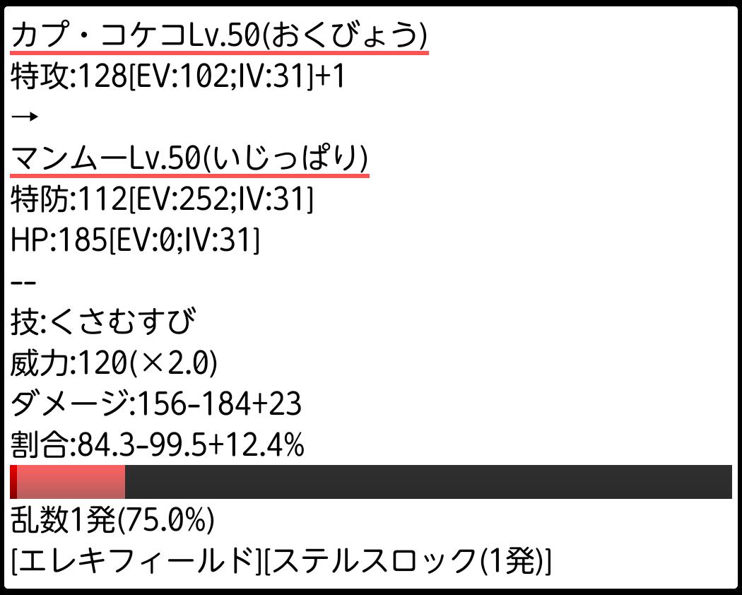 damage_calc_170321224304 (1)