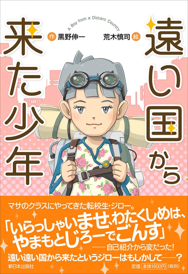 遠い国から来た少年・黒野伸一・荒木慎司・読み物