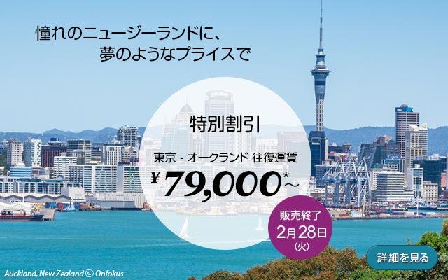 明日販売終了 総額運賃79,000円~ ニュージーランド往復