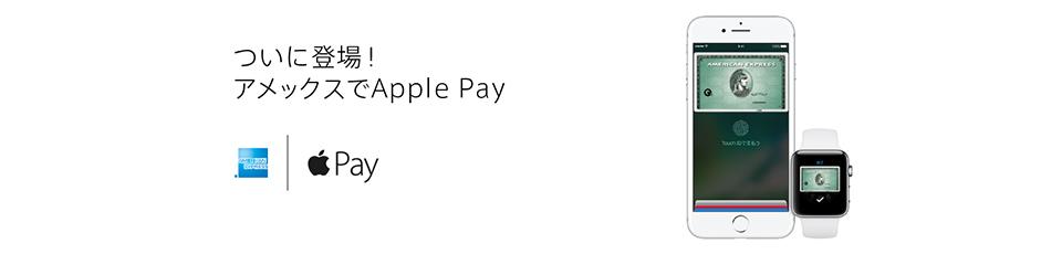 アメックスがApple Payに対応 キャンペーンも