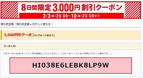500_Surprice(サプライス)で・海外航空券や海外航空券_ホテルを予約すると3000円のクーポン