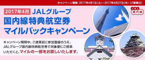 500_2017年4月 JALグループ国内線特典航空券マイルバックキャンペーン