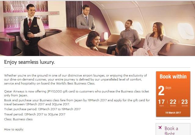 カタール航空のエコノミークラス&ビジネスクラスセール