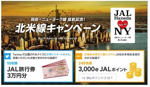 JAL 羽田-ニューヨーク線就航記念!北米線キャンペーン