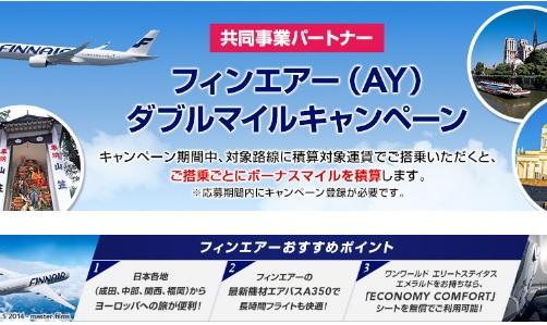 JALでフィンエアー(AY)ダブルマイルキャンペーン