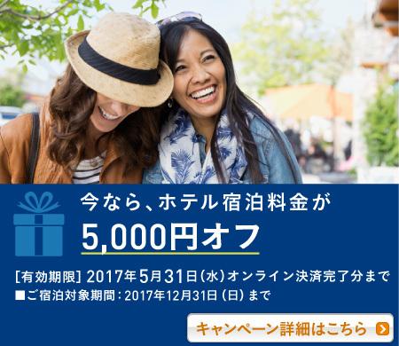アメリカンエクスプレス トラベルオンラインでホテル宿泊料金が5000円OFF