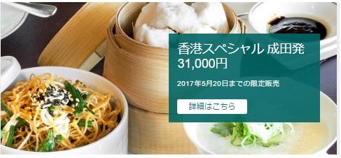 キャセイパシフィック航空 東京(成田)発 香港スペシャル!期間限定セール