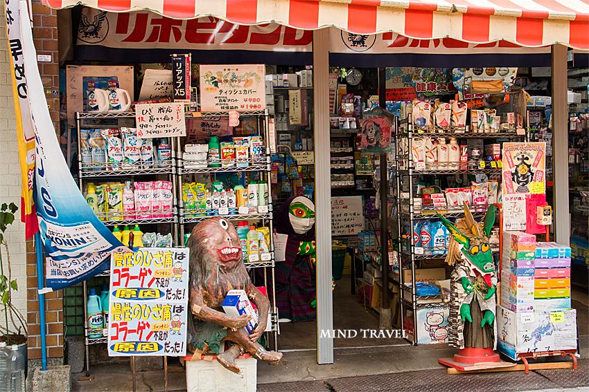 妖怪ストリート 薬屋