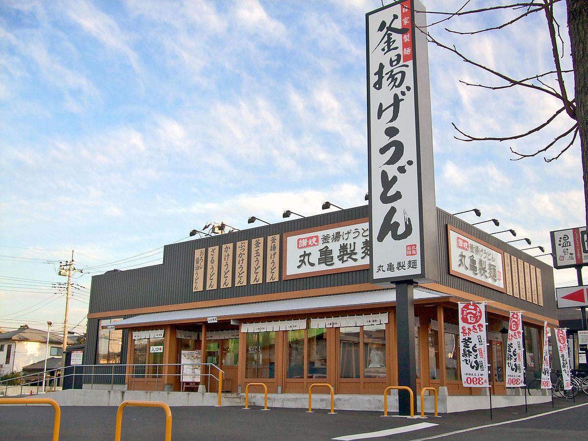 Marukame_Udon_Matsudo_Nijusseikigaoka,_Matsudo-shi,_Chiba-ken,_Nippon_-_20101218
