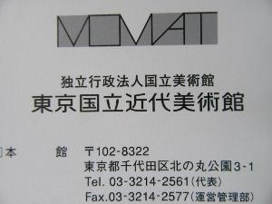 国立近代美術館封筒