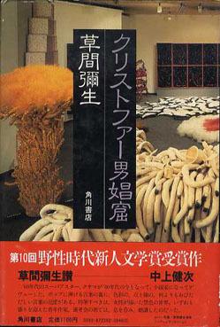 草間彌生10
