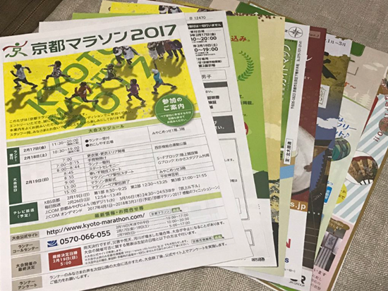 京都マラソンチラシ