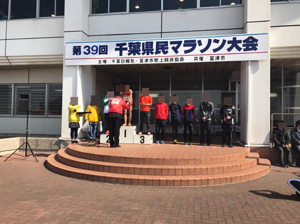 千葉県民マラソン1