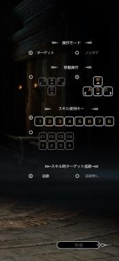キャラ作成画面10