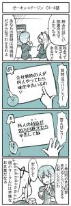 ぜ×ど01-4