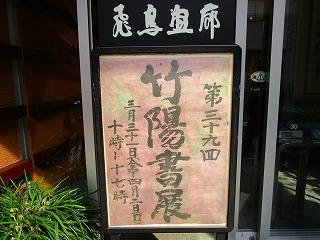 29竹陽展 002