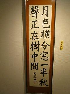 29竹陽展 023