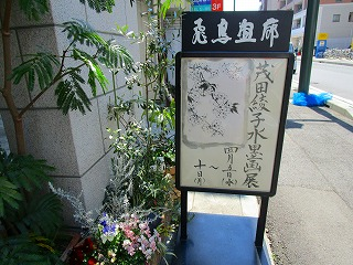 29茂田展 001