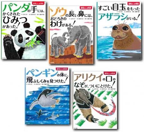 絵本5冊の表紙new