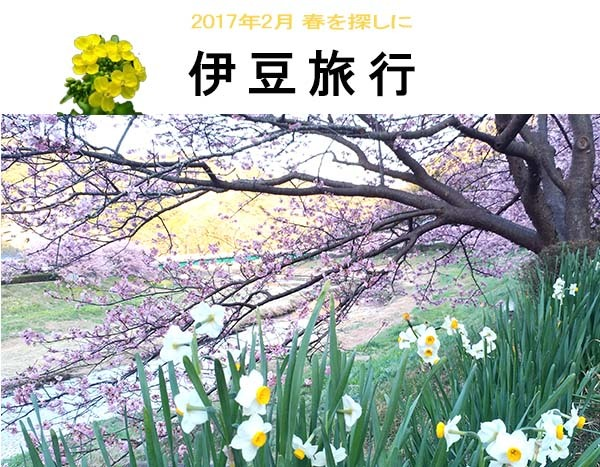 表紙_伊豆旅行2