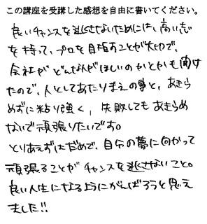 ブログ用コメント2