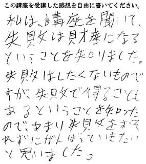 ブログ用コメント3