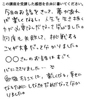 ブログ用コメント4