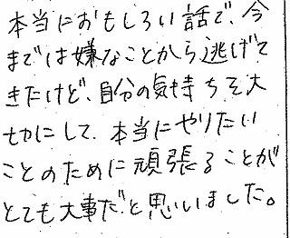 5柴田コメント