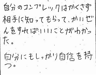 1柴田コメント