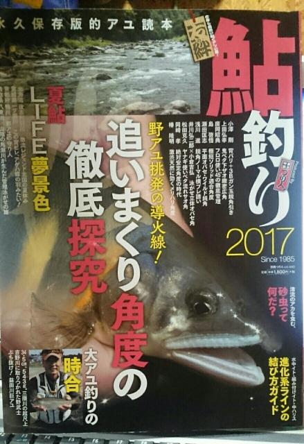 鮎釣り2017表紙