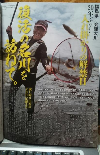 会津大川のページ1