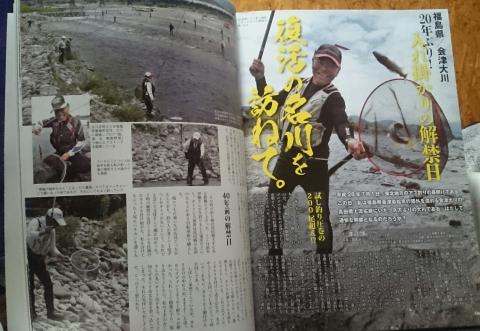 会津大川のページ2